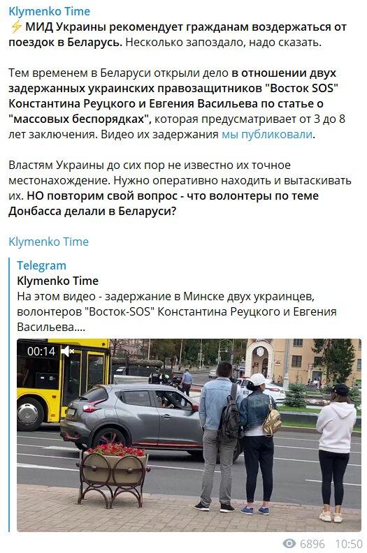 Скріншот: Телеграм / Klymenko Time