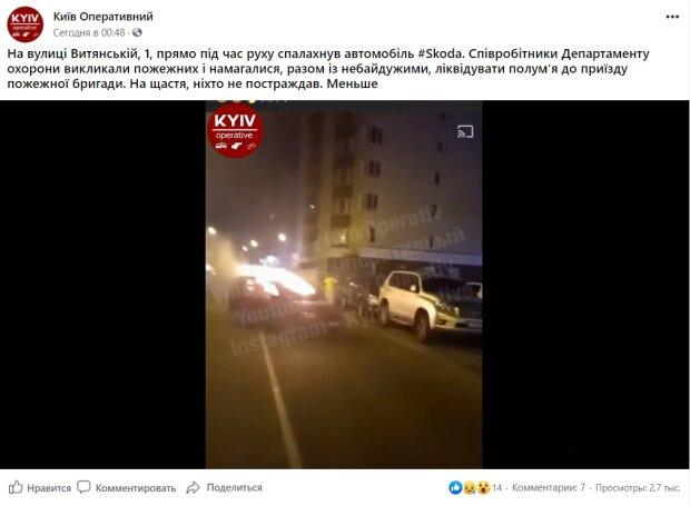 Публикация страницы Киев Оперативный: Facebook