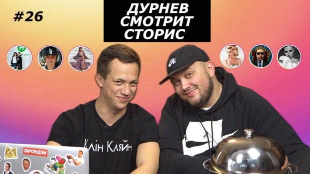 Алексей Дурнев пригласил в свое шоу Киевстонера