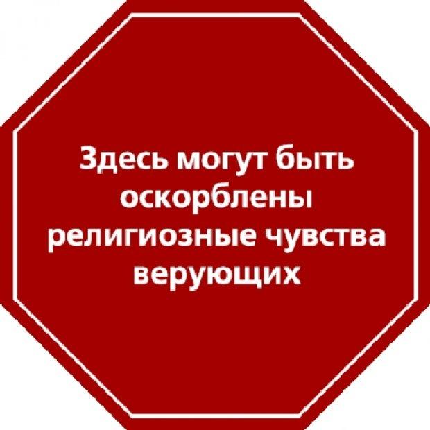 На порновыставке в России обещают не оскорблять верующих