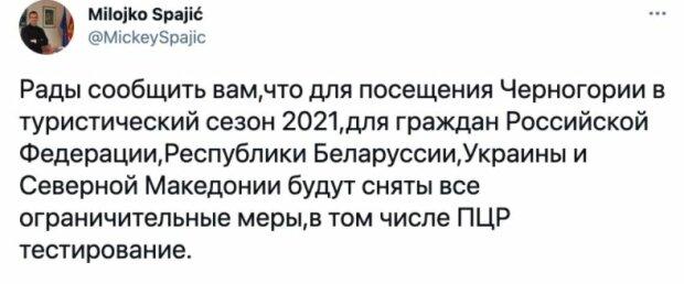 Публікація Мілойко Спаїча, скріншот: Twitter