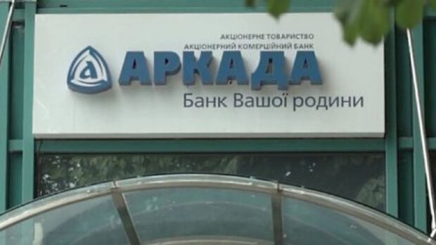 "банк ""Аркада"" / фото Варианты"