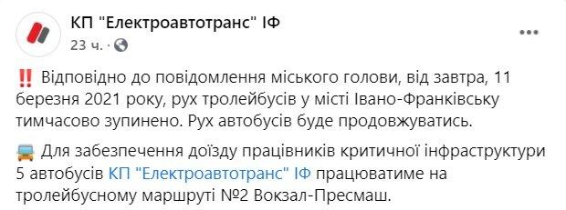 """Публікація КП """"Електроавтотранс"""" ІФ: Facebook"""