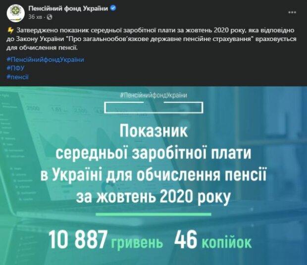 Публікація Пенсійного фонду України, скріншот: Facebook