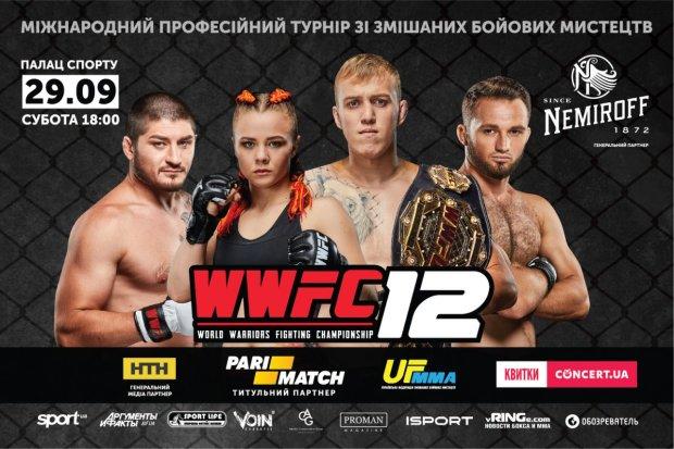 Грандиозный турнир по ММА проведут в Киеве