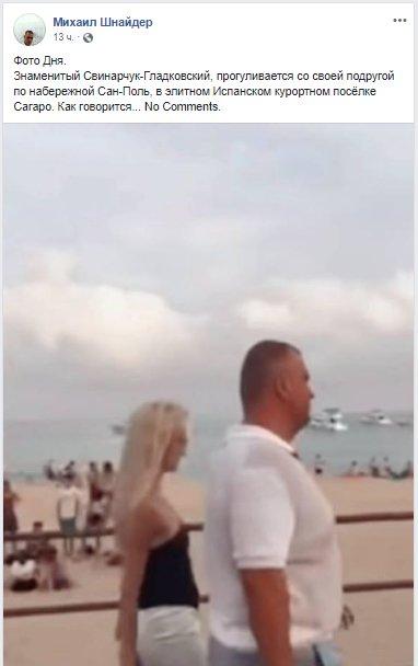 """Дружок Порошенка Гладковський фестивалить на курорті з молодою блондою: """"Вчіться, як треба..."""""""