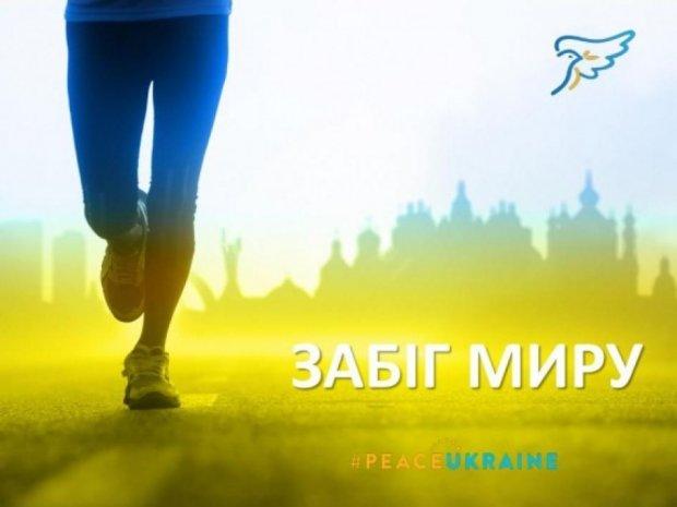 У Києві стартує найбільший у світі марафон