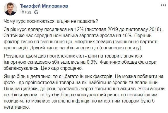 Публикация Тимофея Милованова скриншот: Facebook