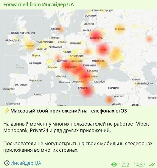 Скриншот: Инсайдер RU / Телеграмм