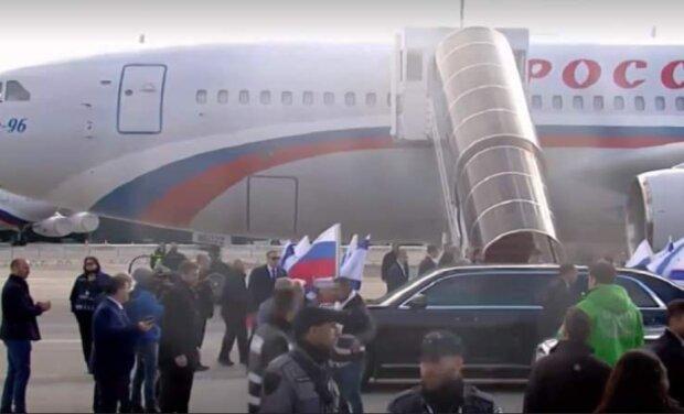 Путин в аэропорту Израиля
