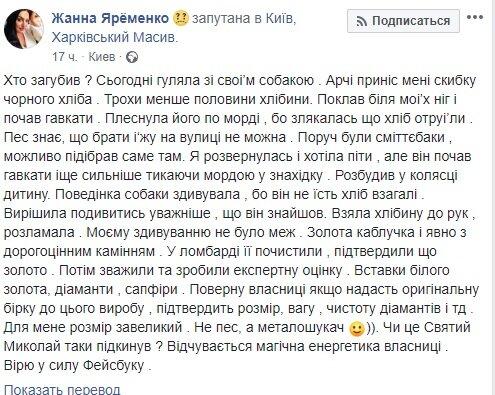 Пост Жанны Яременко