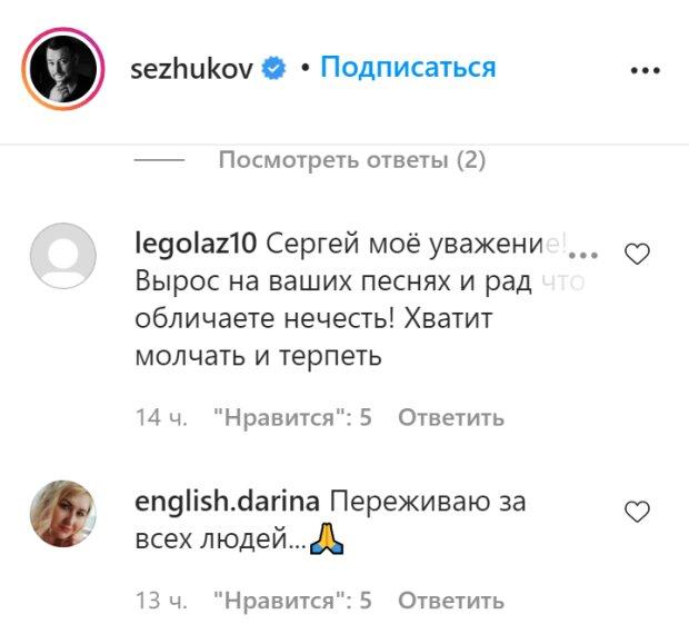 Коментарі, скріншот: instagram.com/sezhukov