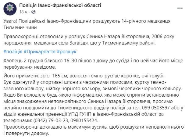 Публикация полиции Ивано-Франковской области: Facebook