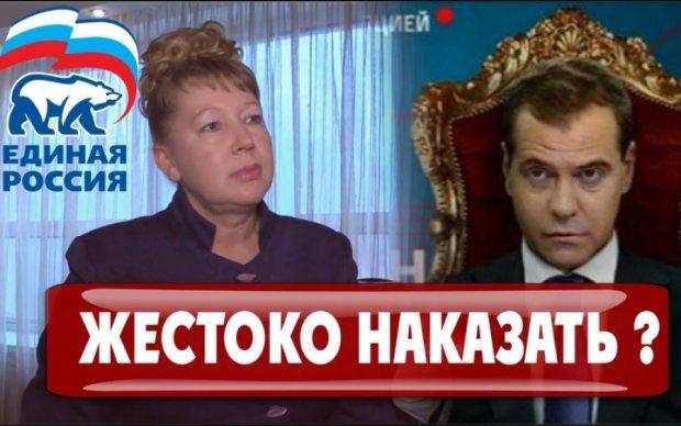 """Казнить нельзя помиловать: """"єдиноросска"""" запуталась с наказанием для Медведева"""
