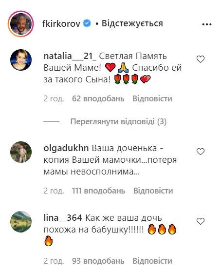 Коментарі, instagram.com/fkirkorov
