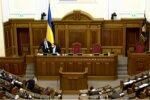 Верховна Рада - Скріншот з відео