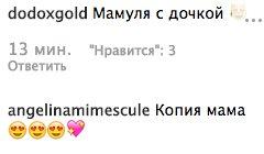 """Дорофєєва показала молоду і красиву маму: """"Копія Майлі Сайрус"""""""