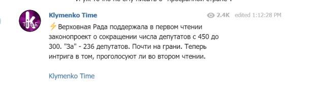 """Депутатів """"уріжуть"""" на півтори сотні: новий законопроект"""