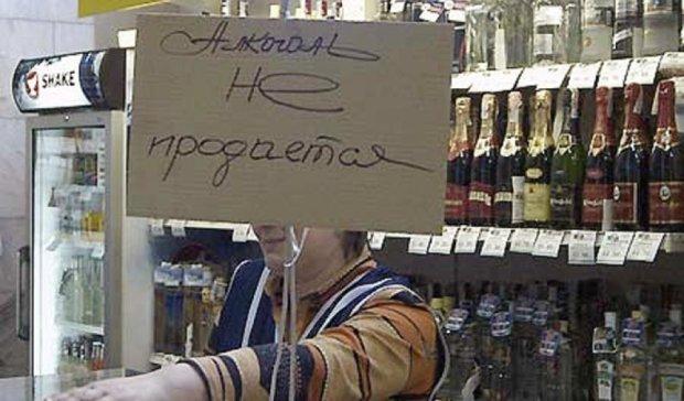 Власти запретят продавать алкоголь в дни государственных праздников