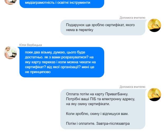 Скриншот сообщения, переписка