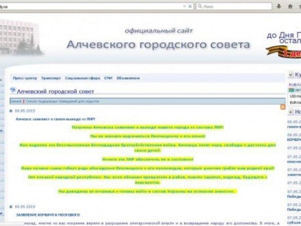Алчевск хочет вернуться в Украину на условиях амнистии