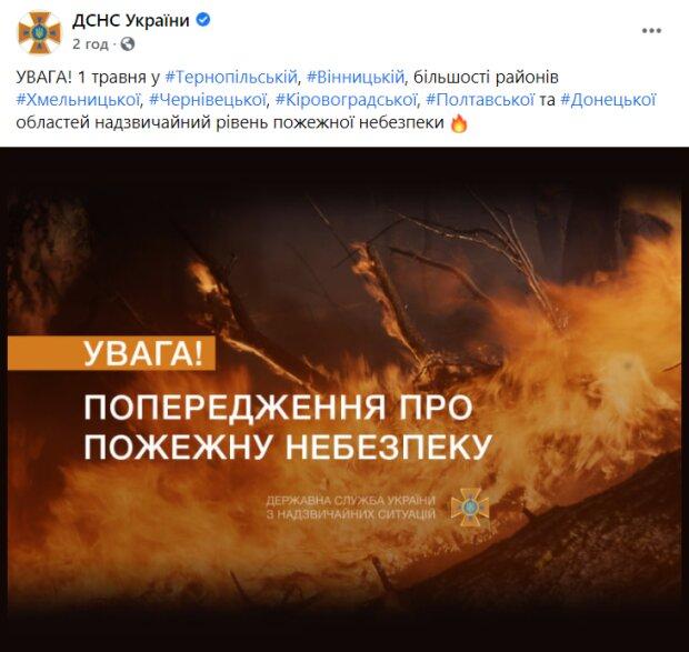 ДСНС, facebook.com/MNS.GOV.UA