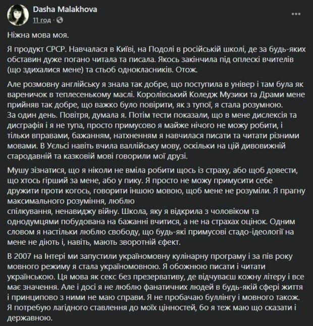 Публикация Даши Малаховой, скриншот: Facebook