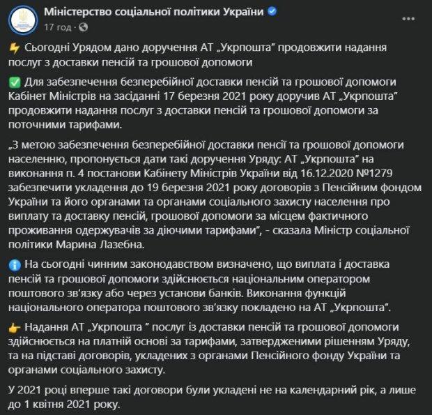 Публікація Мінсоцполітики, скріншот: Facebook