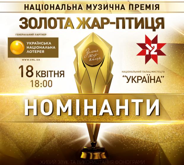"""Національна музична премія """"Золота Жар-птиця"""": всі номінанти 2019 року"""