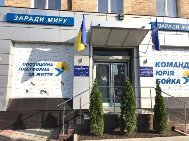 Радикалы напали на общественную приемную «ОППОЗИЦИОННОЙ ПЛАТФОРМЫ – ЗА ЖИЗНЬ» в Харькове