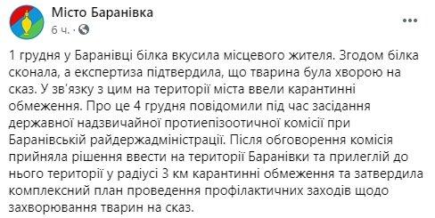Публикация группы Місто Баранівка: Facebook