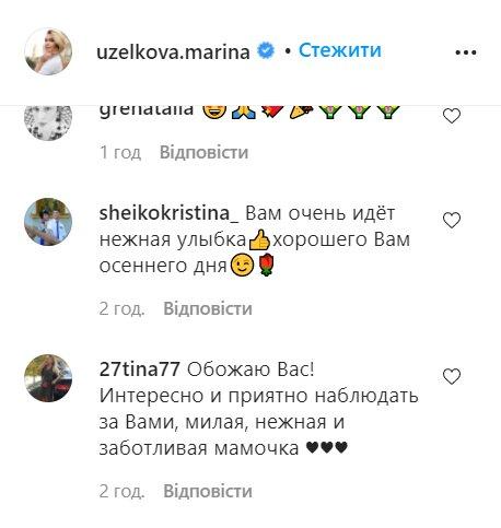 Коментарі, фото: instagram.com/uzelkova.marina