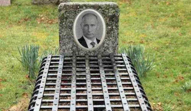 Завтра у Харкові поховають Путіна