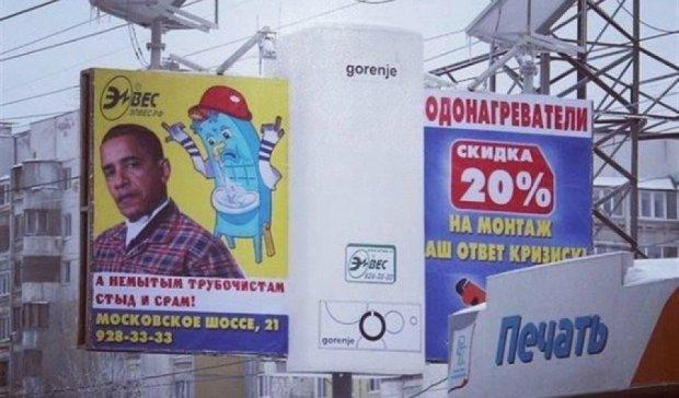 """У Самарі з'явилася реклама з """"немитим сажотрусом"""" Обамою (фото)"""