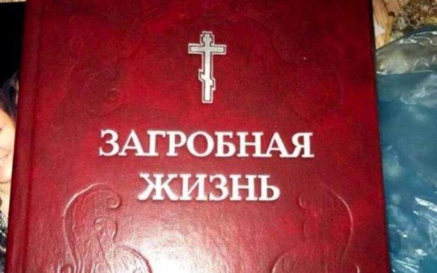 Магия и оккультизм: убийство киевской пары обрастает подробностями