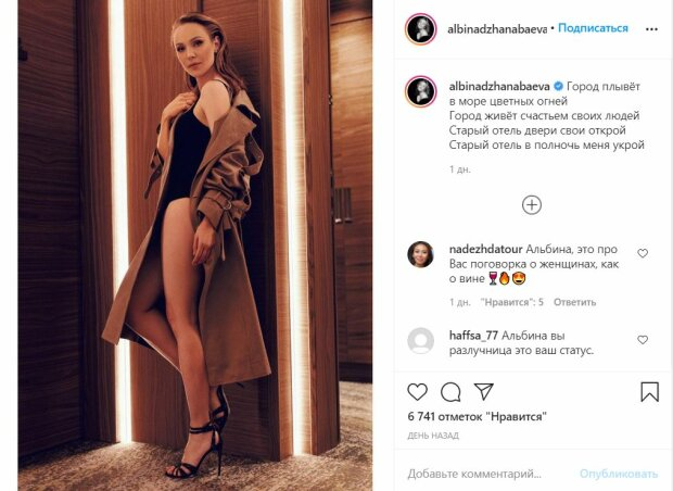 Публикация Альбины Джанабаевой, скриншот: Instagram