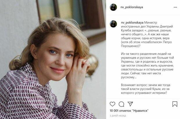 Публікація Наталії Поклонської, скріншот: Instagram