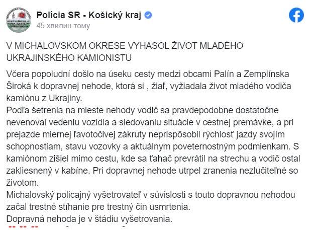 ДТП у Словаччині, facebook.com/KRPZKE