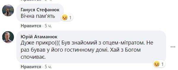Коментарі до публікації Дмитра Пожоджука: Facebook