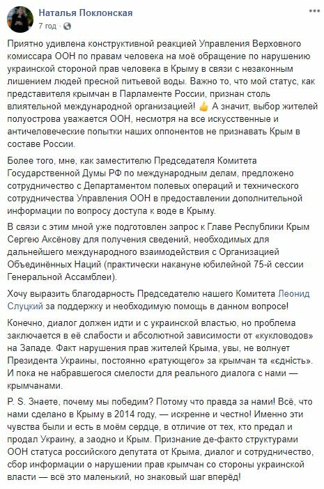 Публікація Наталії Поклонської, скріншот: Facebook