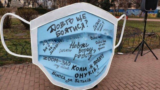Захисна маска, фото: Київ зараз