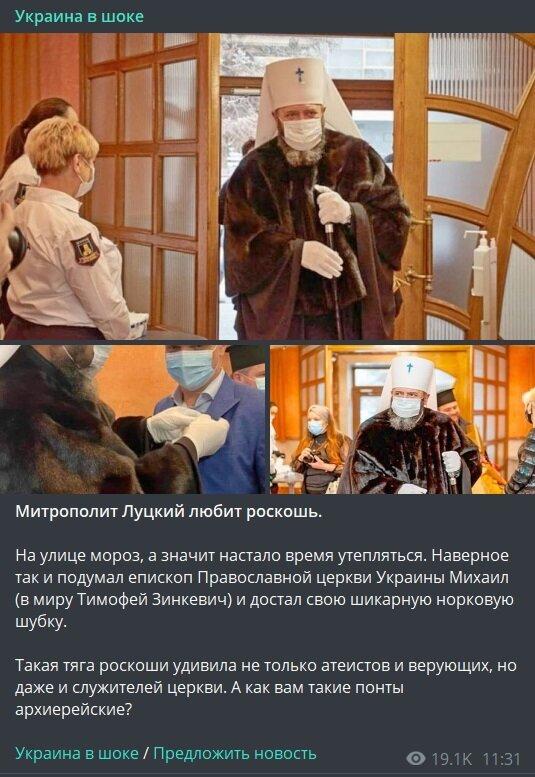 Публікація каналу Україна в шоці: Telegram