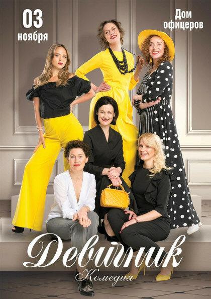 """""""Девичник"""": 6 самых известных актрис Украины на одной сцене"""