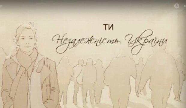 """""""Ти - незалежність"""" -  патріотичний ролик про Україну (відео)"""