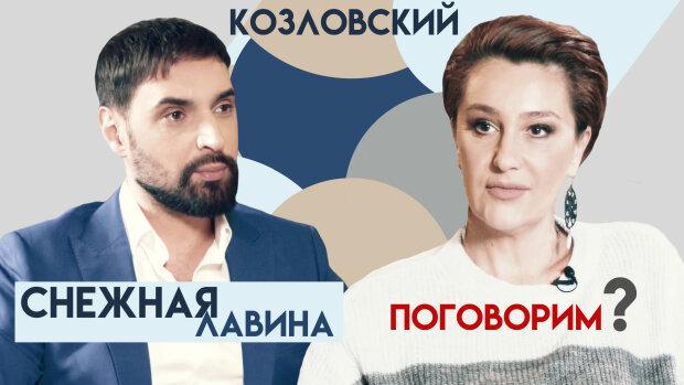 Сніжана Єгорова та Віталій Козловський