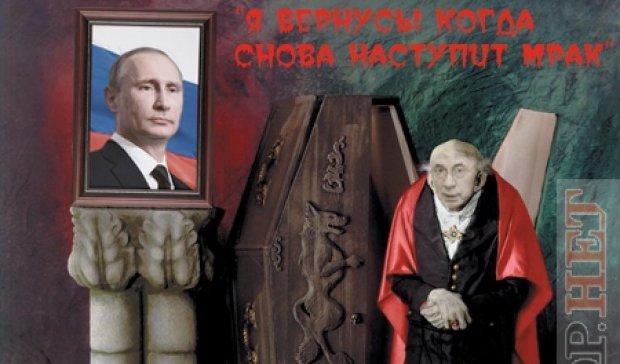 """Фотожабы недели: возвращение """"кровосисив"""" и кремлевские мечты (фото)"""