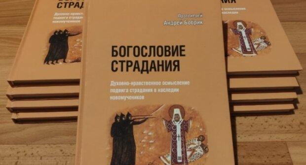 книга о подвиге новомучеников и исповедников
