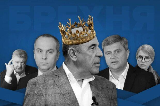 Порошенко, Тимошенко и другие политики попали в рейтинг главных лжецов и манипуляторов Украины