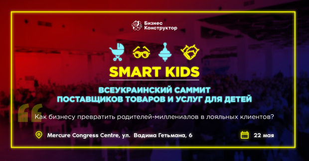 саммит Smart Kids