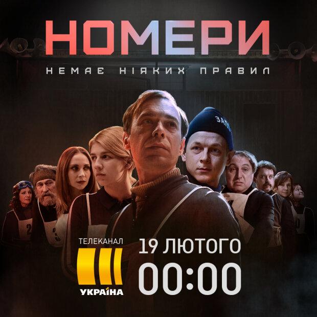 """фильм Олега Сенцова """"Номера"""""""